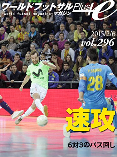world-futsal-magazine-plus-vol296-inter-movistar-effective-haste-6-on-3-pass-work-japanese-edition