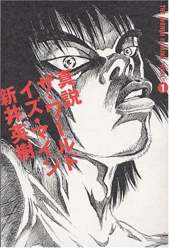 真説 ザ・ワールド・イズ・マイン (1)巻 (ビームコミックス)