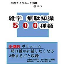 siritakunakatta tisiki yakudatu zatugaku mudatisiki gohyaku syurui (Japanese Edition)