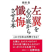 Make the left confess their sins from the bottom of their heart: This will make Japan great again (Japanese Edition)