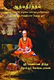 Atmatirtham - Life and Teachings of Sri Sankaracharya (Tamil)