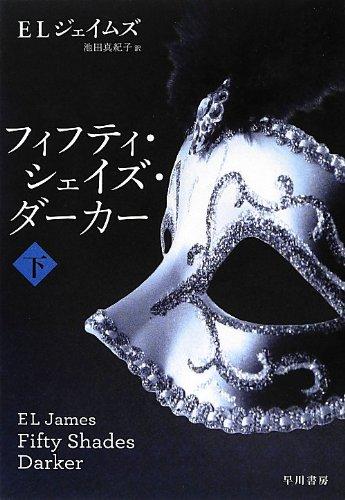 フィフティ・シェイズ・ダーカー (下) (リヴィエラ)