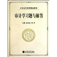 立信会计系列精品教材•审计学习题集与解答