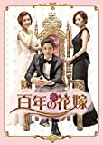 [DVD]百年の花嫁 韓国未放送シーン追加特別版 Blu-ray BOX 1