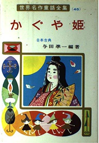 かぐや姫―日本古典 (世界名作童話全集 45)