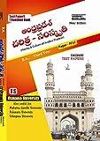 OU-III-BA-History-&-Culture-of-Andhra-(TM)-Testpapers-2017
