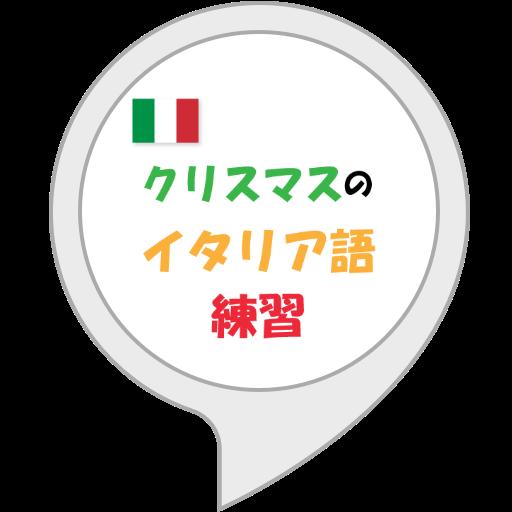 クリスマスのイタリア語練習
