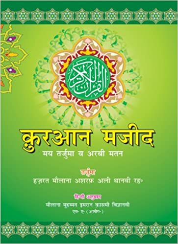 hindi mein quran sharif download