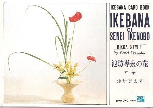 Ikebana of Senei Ikenobo - Rikka Style (Ikebana Card Book) (English and Japanese Edition)