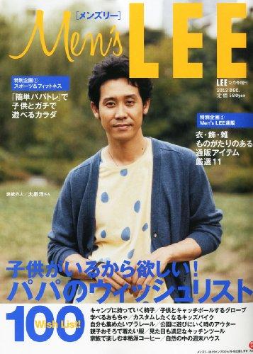 Men's LEE 2012年12月号 大きい表紙画像