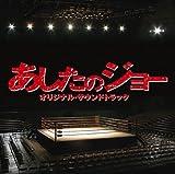 Ashita No Joe - O.S.T. [Japan CD] UZCL-2011 by D.F.(O.S.T.) (2011-02-09)