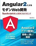 Angular2によるモダンWeb開発 TypeScriptを使った基本プログラミング