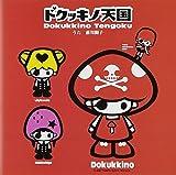 Dokukkino Tengoku-Koedarian Image S