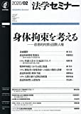 法学セミナー2020年2月号 通巻 781号 身体拘束を考える――恣意的拘禁と国際人権