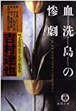 血洗島の惨劇 (徳間文庫)