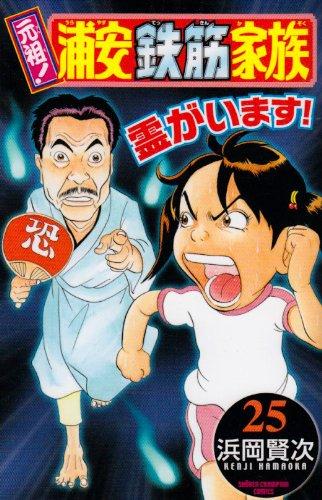 元祖!浦安鉄筋家族 25 (少年チャンピオン・コミックス)