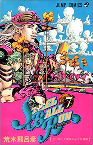 STEEL BALL RUN vol.7―ジョジョ...