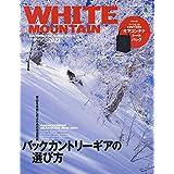2021年1月号 増刊 WHITE MOUNTAIN 2021 ギアコンテナ トートバッグ