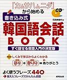 「カムサハムニダ」から始める 書き込み式韓国語会話BOOK