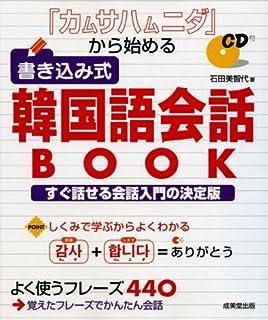 日本語から始める 書き込み式韓...