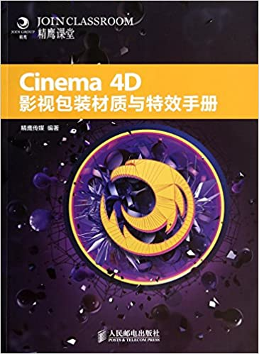 Cinema 4D special effects film packaging materials and
