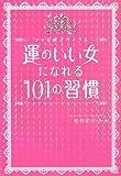 「運のいい女になれる101の習慣」恒吉 彩矢子