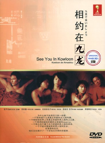 See you in Kowloon (Kowloon de Aimashou) (1-12 end): Japanese TV Drama (3 DVDs)