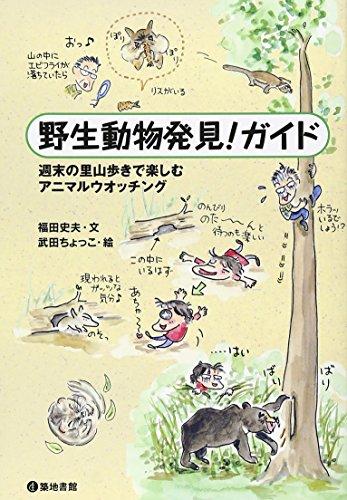 Yasei dōbutsu hakken gaido : Shūmatsu no satoyama aruki de tanoshimu animaru uotchingu Fumio Fukuda; Chokko Takeda