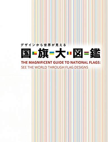 デザインから世界が見える 国旗大図鑑 / 苅安望