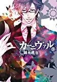 カーニヴァル 5 (IDコミックス)