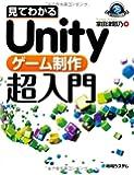 見てわかるUnityゲーム制作超入門 (Game Developer Books)