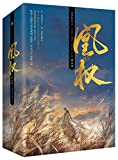 Download The Rise of Phoenixes (Vol. 2) (Chinese Edition) in PDF ePUB Free Online