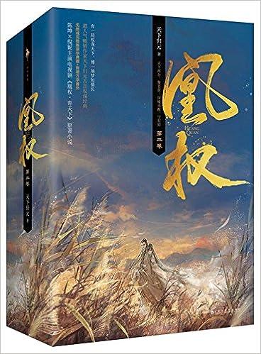 The Rise of Phoenixes (Vol  2) (Chinese Edition): Tianxia Gui Yuan