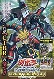 遊・戯・王オフィシャルカードゲーム デュエルモンスターズ CIRCUIT BREAK SET (Vジャンプブックス)