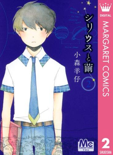 シリウスと繭 2 (マーガレットコミックスDIGITAL)