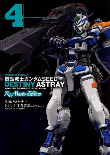 Mobile Suit Gundam SEED DESTINY ASTRAY Re: Master Edition (4) ( Kadokawa Comics A)