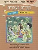 Chaverim B'Ivrit, Hebrew curriculum specialists and Mira Owen, 0807409324