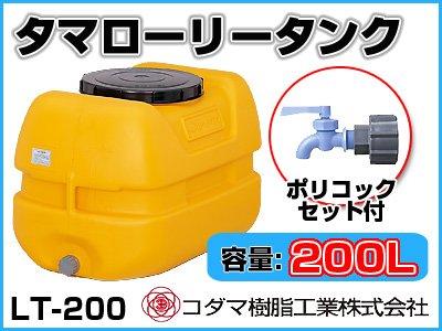 コダマ樹脂工業 タマローリータンク LT-200 ECO【200L】【ポリコック付き】【カラー:オレンジ】 【メーカー直送品】 B00EZLA3Y8 12500