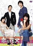 [DVD]恋の花火 ボックス [DVD]