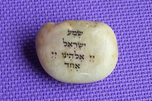 Israel The Shema Hebrew Jewish Stone Rock Prayer