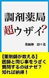 Chouzai yakkyoku chou uzai (Japanese Edition)