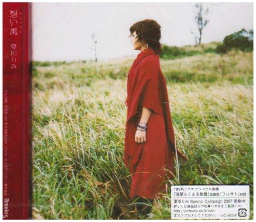 夏川りみ - 想い風 – Amazon(ア...