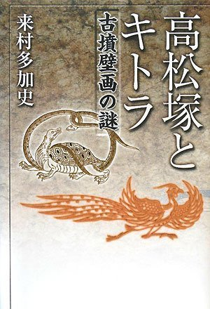 Mystery of Kitora tomb mural Takamatsu and several (2008) ISBN: 4062145006 [Japanese Import]