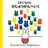Nijntje In Het Museum [Miffy At The Museum] (Japanese Edition)