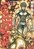 redEyes(14) (KCデラックス 月刊少年マガジン)