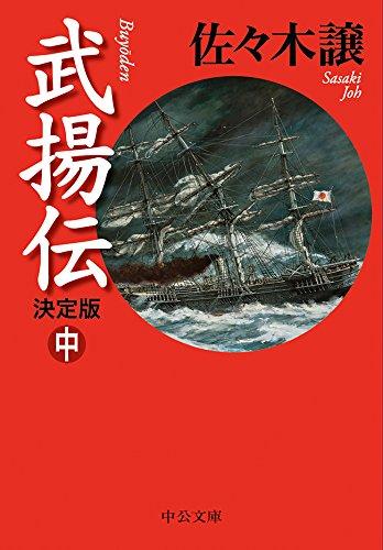 武揚伝 決定版(中) (中公文庫)