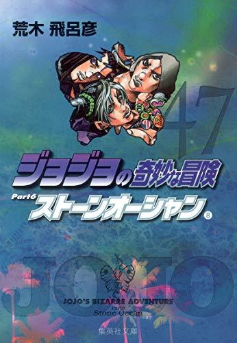 ジョジョの奇妙な冒険 47 Part6 ストーンオーシャン 8 (集英社文庫(コミック版))