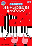 3本の指だけでオシャレに弾ける! キッズソング CD付き (PriPriブックス) (PriPriブックス)