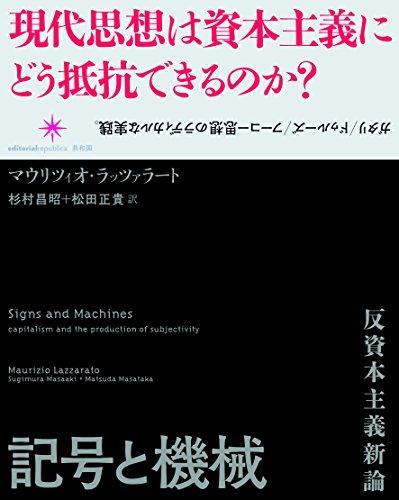 記号と機械: 反資本主義新論
