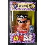 Yu Yu Hakusho - 6 Toguryo brother super collection